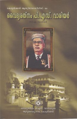Vaidyaratnam P.S. Varier (Biograpgy) Ord. Edn.